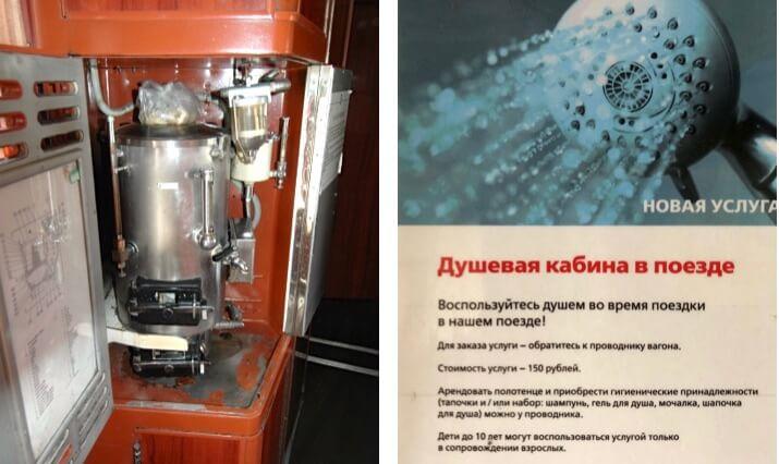 trans-siberian samovar and shower