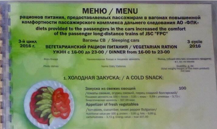 trans-siberian train menu 1