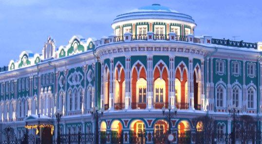 itinerary insert ekaterinburg 4
