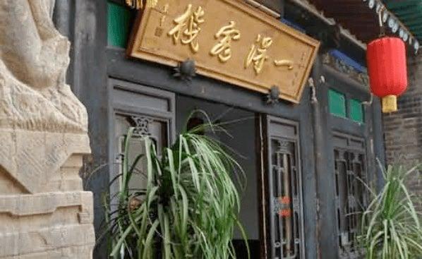 pingyao yide 4
